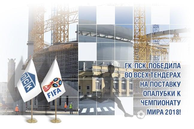 Опалубка ГК ПСК - на Екатеринбург-Арене и на всех строящихся стадионах для Чемпионата Мира 2018!