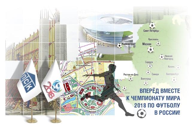 Опалубочные системы ГК ПСК - на всех строящихся стадионах для Чемпионата Мира по футболу в России!