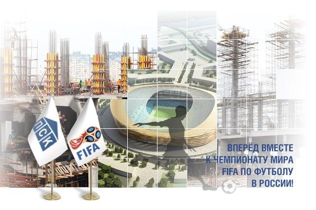 Опалубка ГК ПСК - на Нижегородской Арене и других стадионах для Чемпионата Мира 2018!