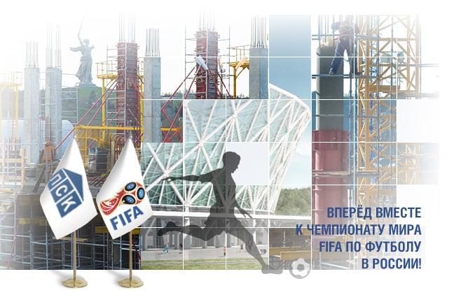 Опалубка ГК ПСК - на Волгоград-Арене и других стадионах для Чемпионата Мира 2018!