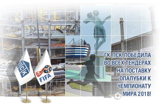 Опалубка ГК ПСК - на Арене-Калининград и всех строящихся стадионах для Чемпионата Мира 2018!