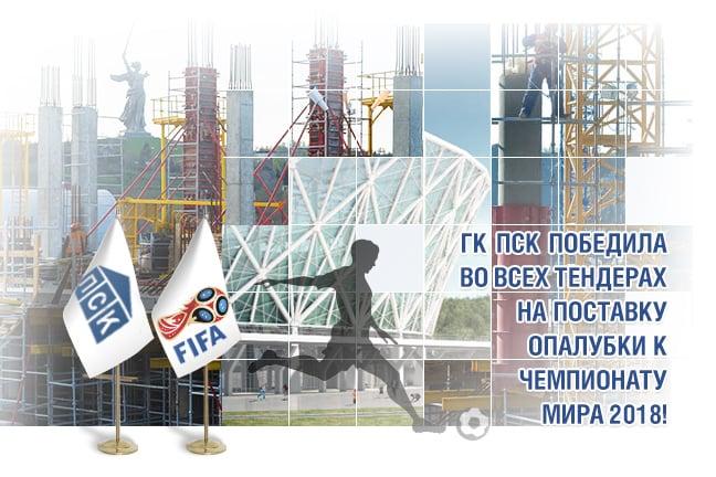 Опалубка ГК ПСК - на Волгоград-Арене и всех строящихся стадионах для Чемпионата Мира 2018!