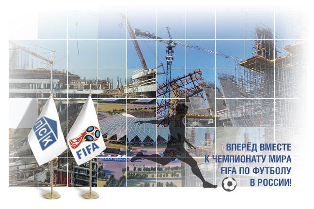 Опалубка ГК ПСК - на Самара-Арене и других стадионах для Чемпионата Мира 2018!