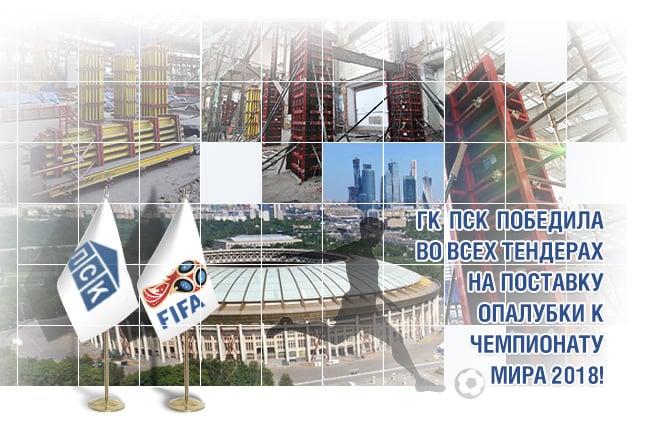 Опалубка ГК ПСК - на реконструкции Лужников и на всех строящихся стадионах Чемпионата Мира 2018!