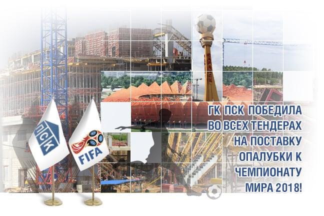Опалубка ГК ПСК - на Мордовия-Арене и всех строящихся стадионах для Чемпионата Мира 2018!