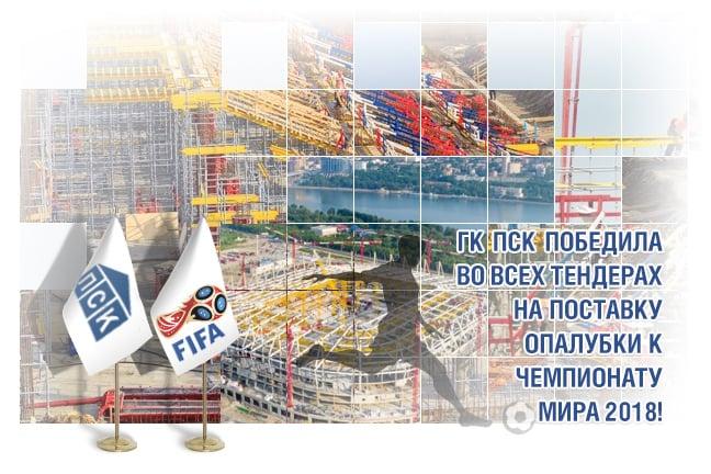Опалубка ГК ПСК - на Ростов-Арене и всех строящихся стадионах для Чемпионата Мира 2018!