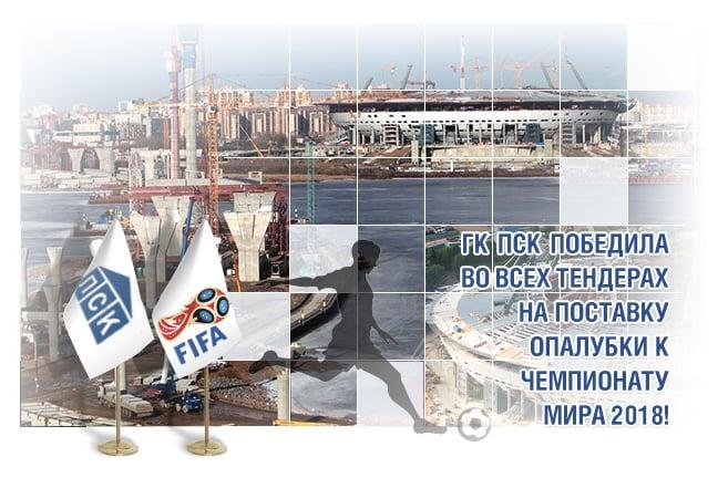 Опалубка ГК ПСК - на Зенит-Арене и всех строящихся стадионах для Чемпионата Мира 2018!