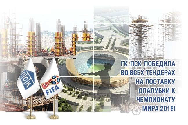Опалубка ГК ПСК - на Нижегородской Арене и всех строящихся стадионах для Чемпионата Мира 2018!